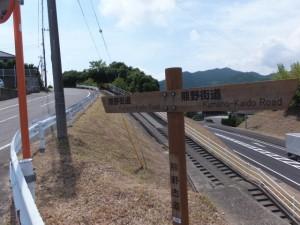 「熊野街道」の道標