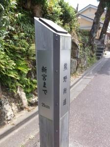 「熊野街道 新宮まで 2km」の道標