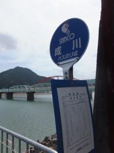 SANCO 成川 バスのりば