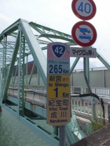 熊野大橋(熊野川)の北詰、国道42号 新宮まで1kmの距離標