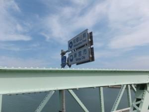 熊野大橋の隣に架かる歩道橋から望む「新宮市」の市名板