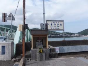 熊野大橋の南詰