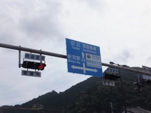 国道42号 速玉大社前交差点