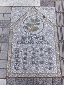 歩道上にある熊野古道の案内板(国道42号 速玉大社前交差点から熊野速玉大社へ)