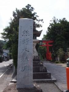 熊野大権現の石柱(熊野速玉大社)