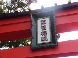 鳥居に掛けられた「熊野権現」の扁額(熊野速玉大社)