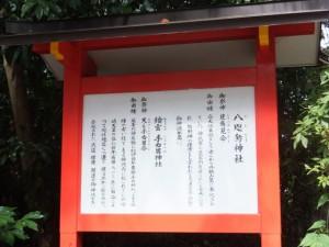 鑰宮(かぎのみや)手力男神社、八咫烏神社の説明板(熊野速玉大社)