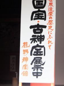 「世界遺産の歴史にふれて 国宝・古神宝展示中 熊野神宝館」の看板