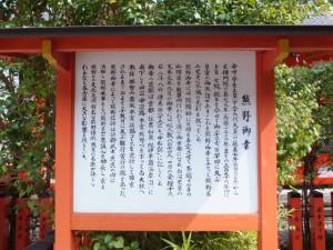 熊野御幸の説明板(熊野速玉大社)