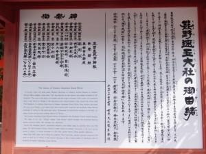 熊野速玉大社の御由緒