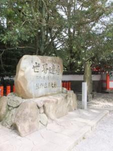 世界遺産と刻まれたの石碑(熊野速玉大社)
