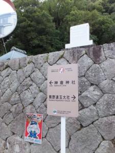 「←神倉神社、熊野速玉大社→」の道標
