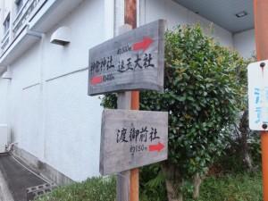 「←神倉神社 約400m 約300m 速玉大社→」、「渡御前社 約150m→」の道標