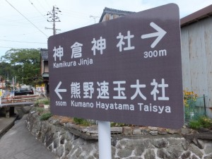「← 550m 熊野速玉大社 神倉神社 300m →」の道標