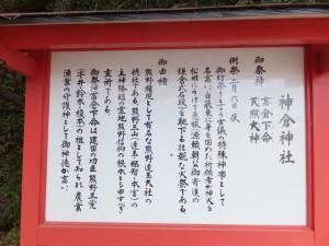 御祭神、例祭、御由緒の説明板(神倉神社)