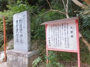 天磐盾(神倉山)の顕彰碑(神倉神社)