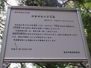神倉神社の手水鉢の説明板