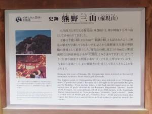 史跡 熊野三山(権現山)の説明板