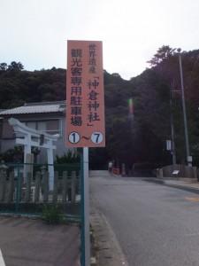 世界遺産「神倉神社」観光客専用駐車場(1)~(7)