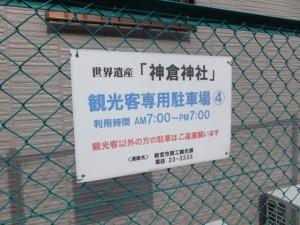 世界遺産「神倉神社」観光客専用駐車場(4)