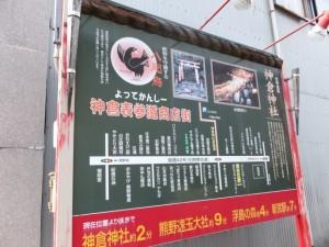 神倉表参道商店街の案内板