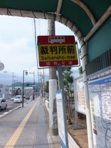 熊野交通 裁判所前 バスのりば