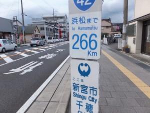 「国道42号 浜松まで266km ここは新宮市千穂」