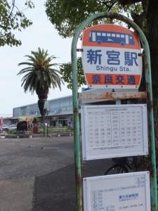 奈良交通(八木~新宮線) 新宮駅 バスのりば