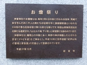 神倉神社 お燈祭りの説明板(JR新宮駅前)