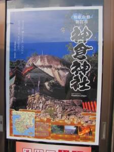 神倉神社のポスター(JR新宮駅付近)