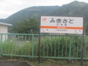 JR紀勢本線 三木里駅
