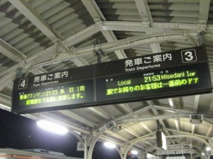 JR紀勢本線、JR参宮線 多気駅