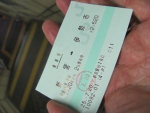 JR新宮駅~伊勢市駅の乗車券