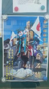 第62回神宮式年遷宮お白石持のポスター(小木町箕曲団)
