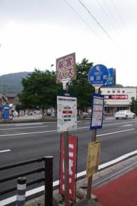 参宮バス および SANCO 浦田町 バスのりば