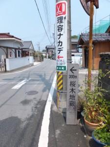 「← 300m 桜木地蔵」の道標(古市街道)