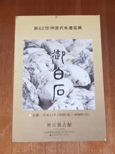 第62回神宮式年遷宮展「御白石」(神宮徴古館)のポスター