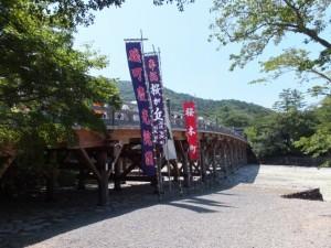 宇治橋と干上がった五十鈴川