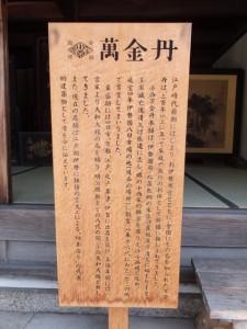 小西萬金丹本舗(特別神領民 お白石持外宮奉献コース)