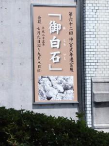 第六十二回 神宮式年遷宮展「御白石」の案内板(神宮徴古館)