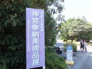 平成二十四年度 神宮奉納美術品展の看板(式年遷宮記念 神宮美術館)