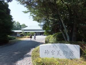 式年遷宮記念 神宮美術館
