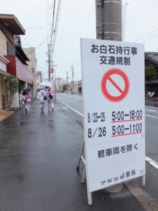 お白石持行事 交通規制の看板