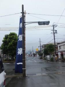 『常磐第一』の幟(JR参宮線 山田上口駅前)