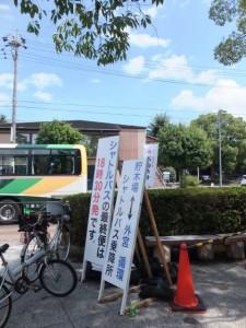 「貯木場←→外宮 循環シャトルバス乗降所」の案内板