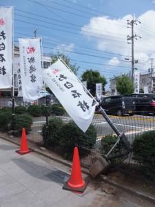 エンヤ曳きで奉曳車が激突したフェンス(外宮北御門口付近)