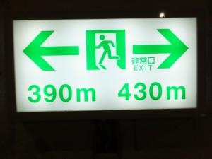 第二伊勢道路開通記念ウォーク(白木トンネル)