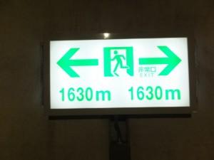 第二伊勢道路開通記念ウォーク(鳥羽河内トンネル)
