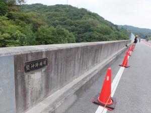 第二伊勢道路開通記念ウォーク(堅神跨線橋)
