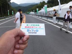 第二伊勢道路開通記念ウォーク(ゴール)